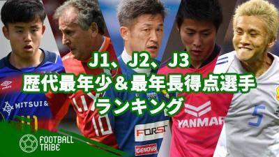 【J1、J2、J3】歴代最年少&最年長得点選手ランキング