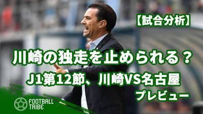川崎の独走にストップをかけられるか。J1第12節、川崎VS名古屋プレビュー