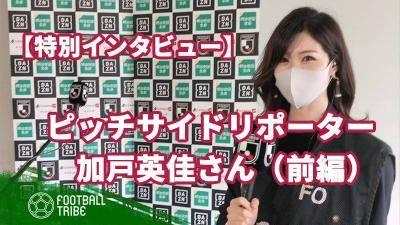 ピッチサイドリポーター加戸英佳さん【特別インタビュー】前編「夢だった仕事」