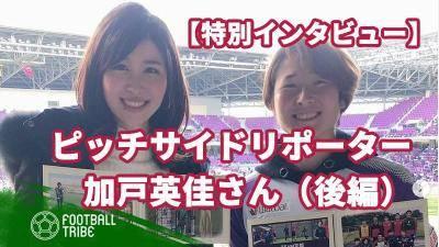 ピッチサイドリポーター加戸英佳さん【特別インタビュー】後編「岡山とJ2の楽しみ方」