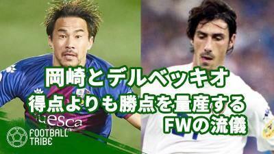 岡崎慎司とデルベッキオ~得点よりも勝点を量産するFWの流儀