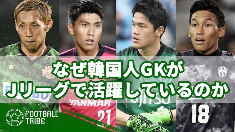 なぜ韓国人GKがJリーグで活躍しているのか?理由分析&パフォーマンス徹底比較!