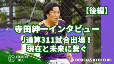 J通算311試合出場!おこしやす京都MF寺田紳一の現在と未来。インタビュー【後編】