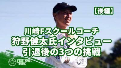 川崎Fスクールコーチ狩野健太氏インタビュー【後編】セカンドキャリアで3つの挑戦