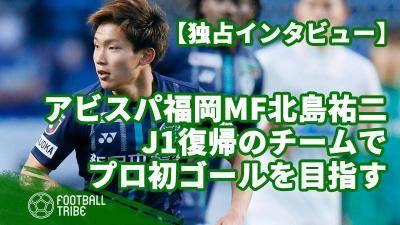 アビスパ福岡MF北島祐二、独占インタビュー「J1復帰のチームでプロ初ゴールを目指す」