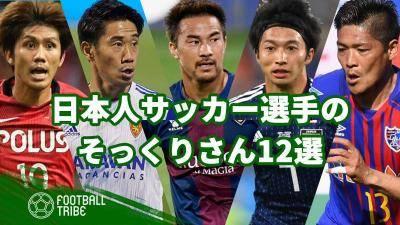 日本人サッカー選手のそっくりさん12選!有名人、アスリート、なでしこにも…