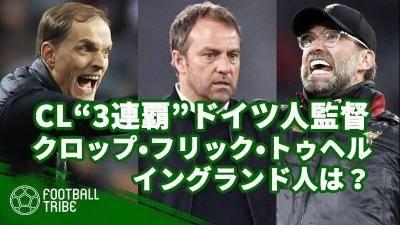 """欧州CL""""3連覇""""のドイツ人監督。クロップ、フリック、トゥヘル。イングランド人は?"""
