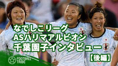 なでしこASハリマ、千葉園子インタビュー【後編】そーちゃんのフットボールには夢がある