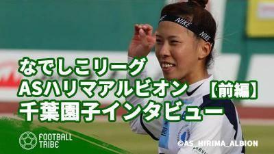 なでしこASハリマ、千葉園子インタビュー【前編】映画『さよなら私のクラマー』と中学時代
