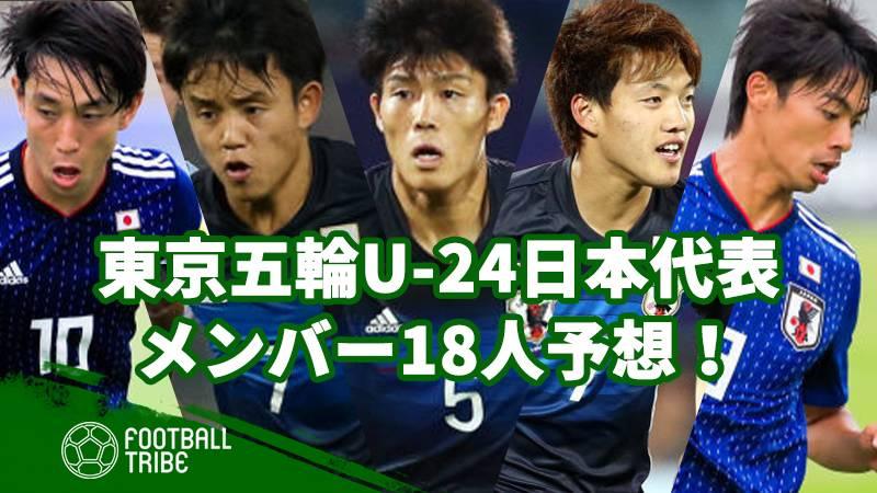 """東京五輪U-24日本代表メンバー予想!前線に""""川崎式""""導入?最後の1枠は?"""