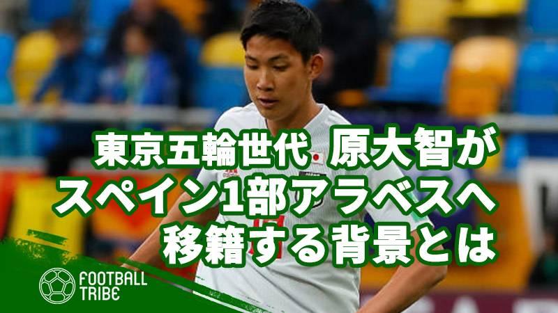東京五輪世代FW原大智がスペイン1部アラベスへ移籍する背景。大出世する歴代J3得点王!
