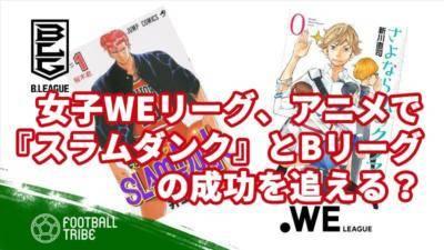 女子WEリーグは、アニメで『スラムダンク』とBリーグの成功を追える?