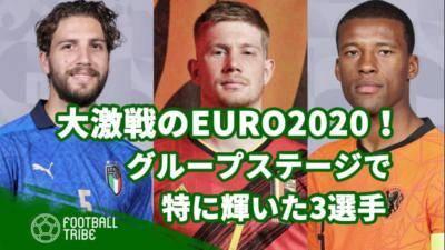 大激戦のEURO2020!グループステージで特に輝いた3選手