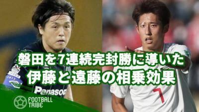 ジュビロ磐田を7戦連続完封勝利に導いた、伊藤洋輝と遠藤保仁の相乗効果