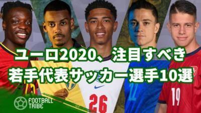 ユーロ2020に出場の、注目すべき若手代表サッカー選手10選