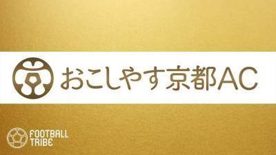 """サンフレッチェ広島に大勝の大番狂わせ!""""5部リーグ""""おこしやす京都ACとは?"""