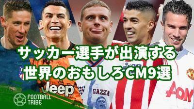 サッカー選手が出演する世界のおもしろCM9選。可愛いFトーレス、下着で閉め出されるCロナ…