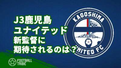 J3鹿児島ユナイテッドに訪れた転機。上野新監督に期待されるレノファの再現!