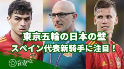 東京五輪でメダルを狙う日本の大きな壁!スペイン新時代の旗手ぺドリ&オルモに注目!