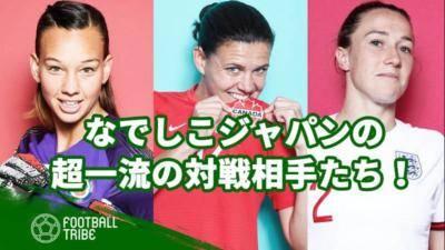 なでしこジャパンの超一流の対戦相手たち!世界最優秀選手、W杯得点王、世界最高GK