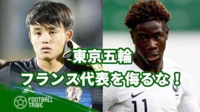 東京五輪サッカー男子、スペインに善戦もフランスを侮るな!ペドリも真っ青のムブクらに注目