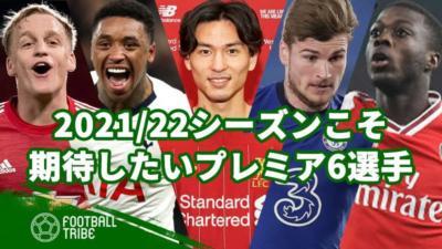 2021/22シーズンこそ期待したいプレミアリーグ6選手