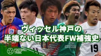 ヴィッセル神戸の半端ない日本代表FW補強史。大迫や武藤だけじゃない!カズや大久保も!
