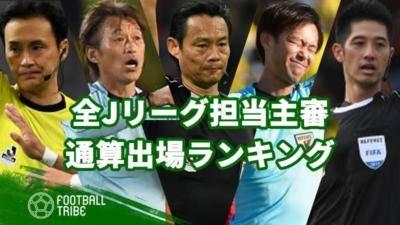 全Jリーグ担当主審、通算出場ランキング【1992〜2021】