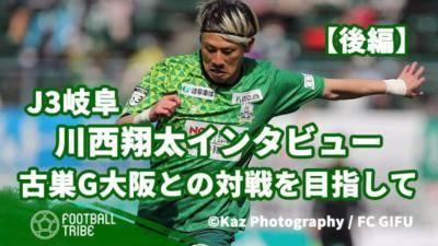 J3岐阜、川西翔太インタビュー【後編】古巣ガンバ大阪との対戦を目指して