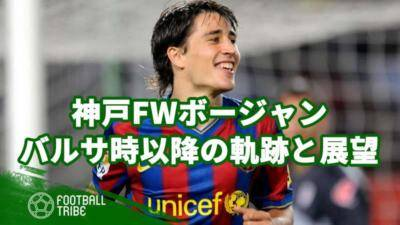 神戸FWボージャンは「メッシの後継者」ではない!エトオが認めたバルサ9番の軌跡