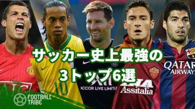 サッカー史上最強の3トップ6選!PSGメッシ、ネイマール、ムバッペも伝説となるか?