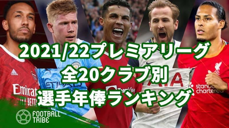 【2021/22】プレミアリーグ全20クラブ別、選手年俸ランキング