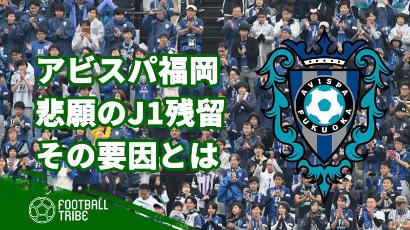 アビスパ福岡、悲願のJ1残留とその要因