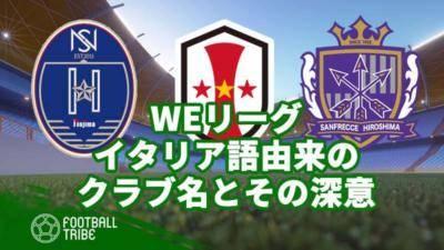 女子プロサッカーWEリーグ。イタリア語由来のクラブ名とその深意