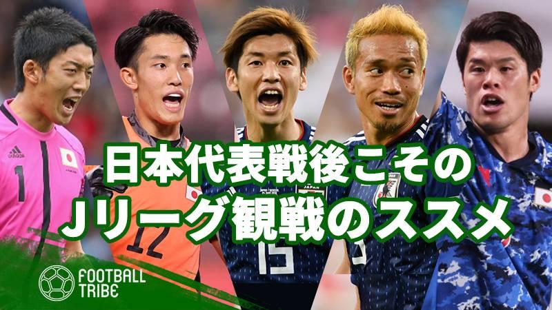 日本サッカー古今東西:日本代表戦後こそのJリーグ観戦のススメ