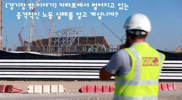 [경기장 밖 이야기] 카타르 월드컵, 충격적인 노동 실태