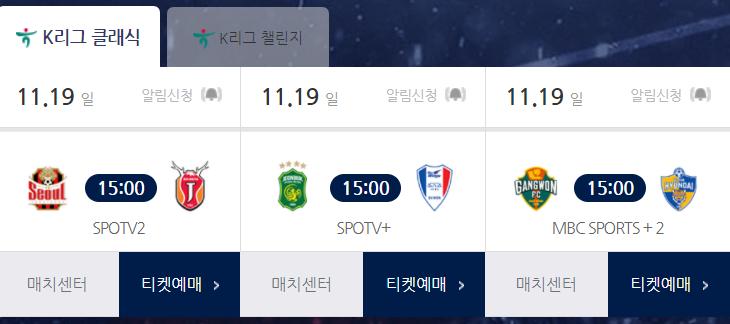 K리그 클래식 38라운드 : 'ACL 직행' 3위 자리가 남았다
