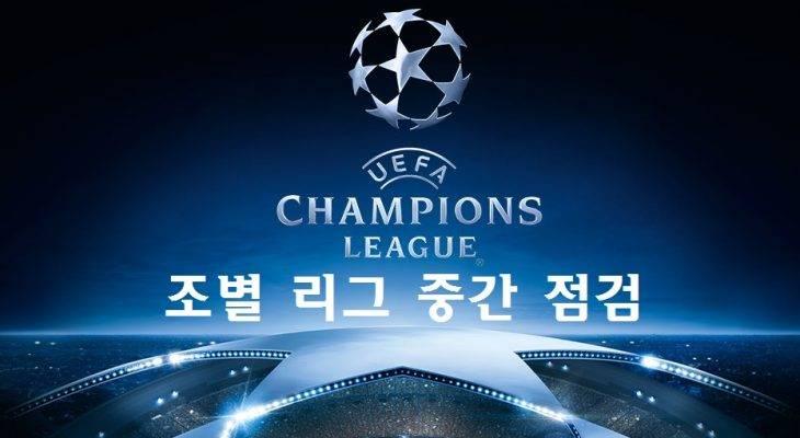 [카드 뉴스] UEFA 챔스 조별 리그 최종점검