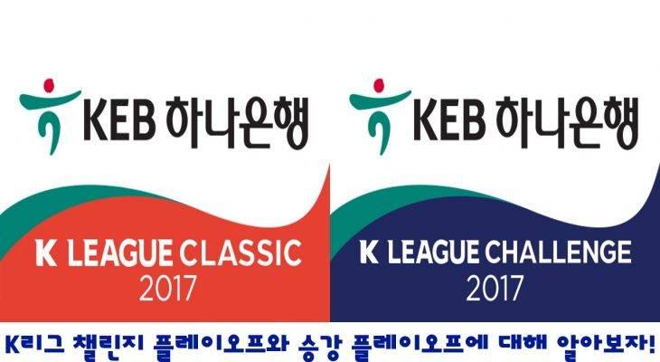 [카드 뉴스] K리그 플레이오프, 2013년부터 현재까지