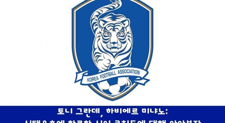[카드 뉴스] 신태용호에 새로 합류한 그란데/미냐노 코치에 대해 알아보자
