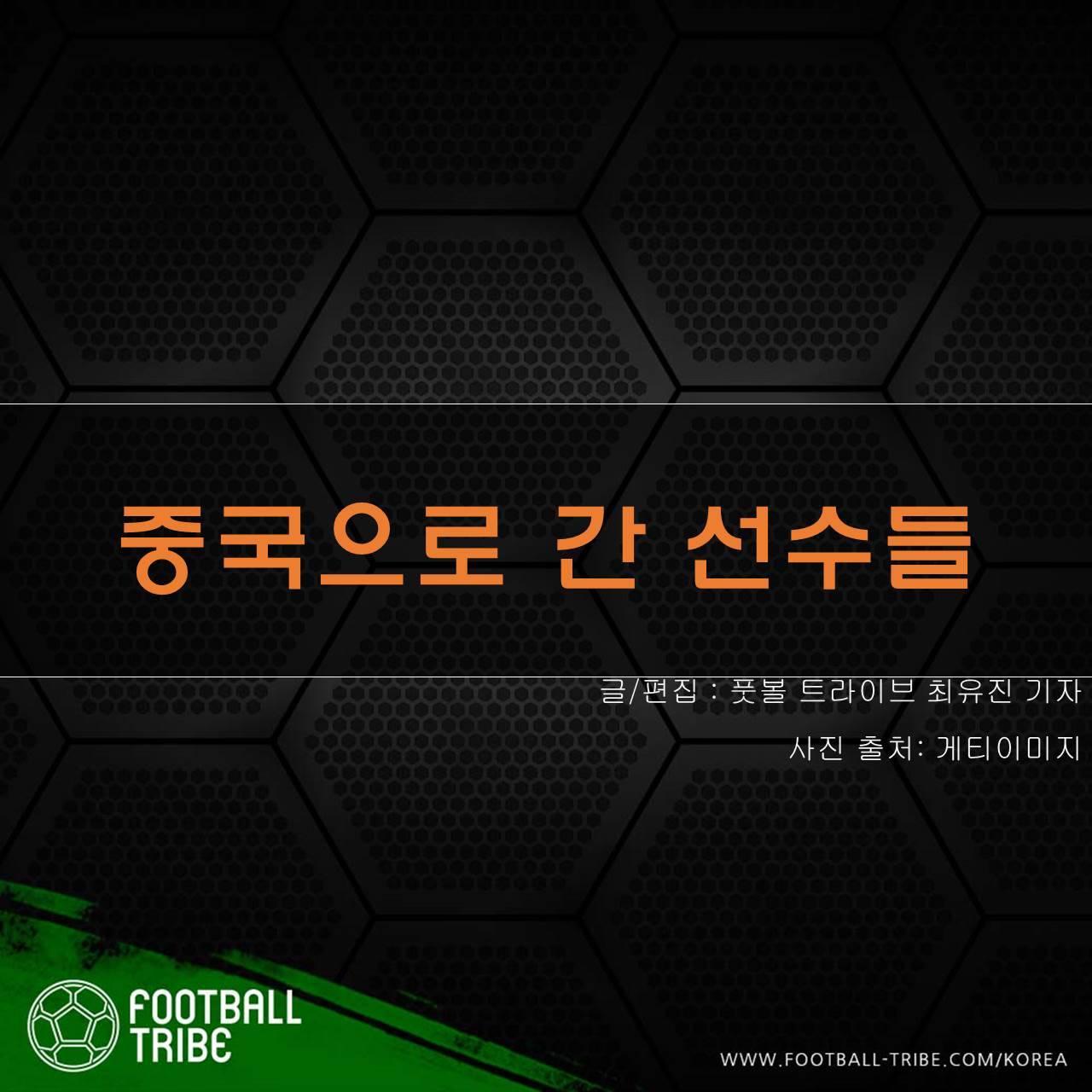 [카드 뉴스] 중국으로 간 선수들