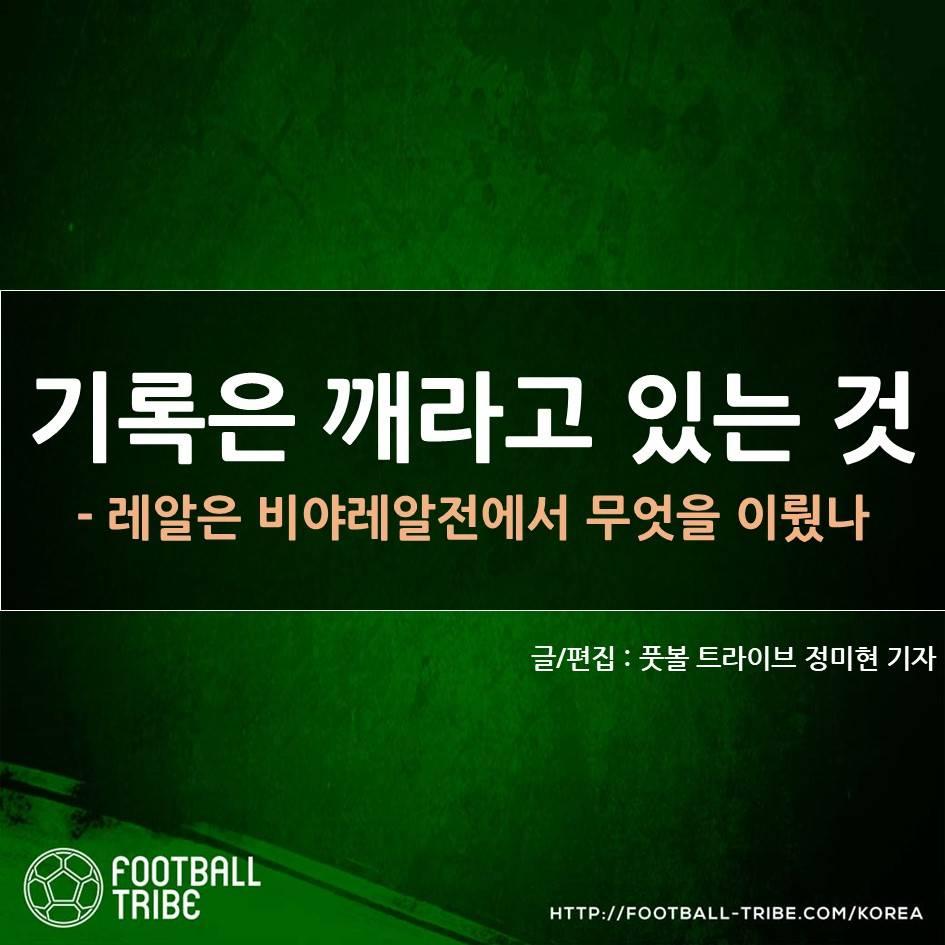 [카드 뉴스] 레알, 비야레알전에서 무엇을 이뤘나