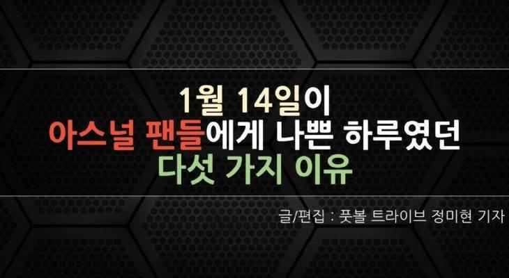 [카드 뉴스] 1월 14일이 아스널 팬에게 나쁜 하루였던 다섯 가지 이유