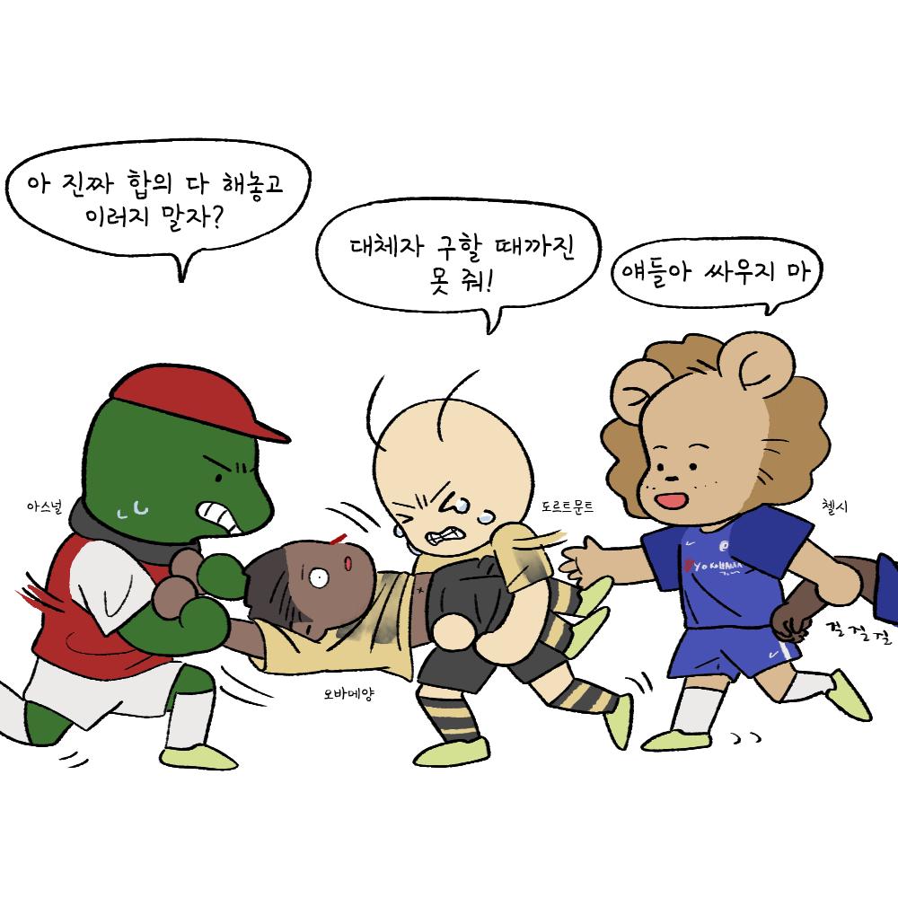 [웹툰] 분데스리가 미니툰 by MURPHY.4화