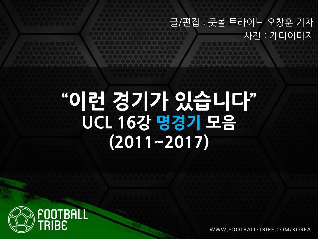 """[카드 뉴스] """"이런 경기가 있습니다"""" UCL 16강 명경기 모음 (2011~2017)"""