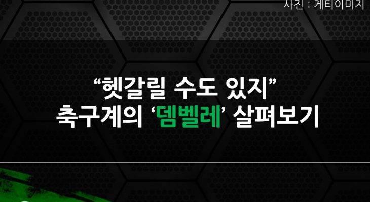 """[카드 뉴스] """"헷갈릴 수도 있지"""" 축구계의 '뎀벨레' 살펴보기"""