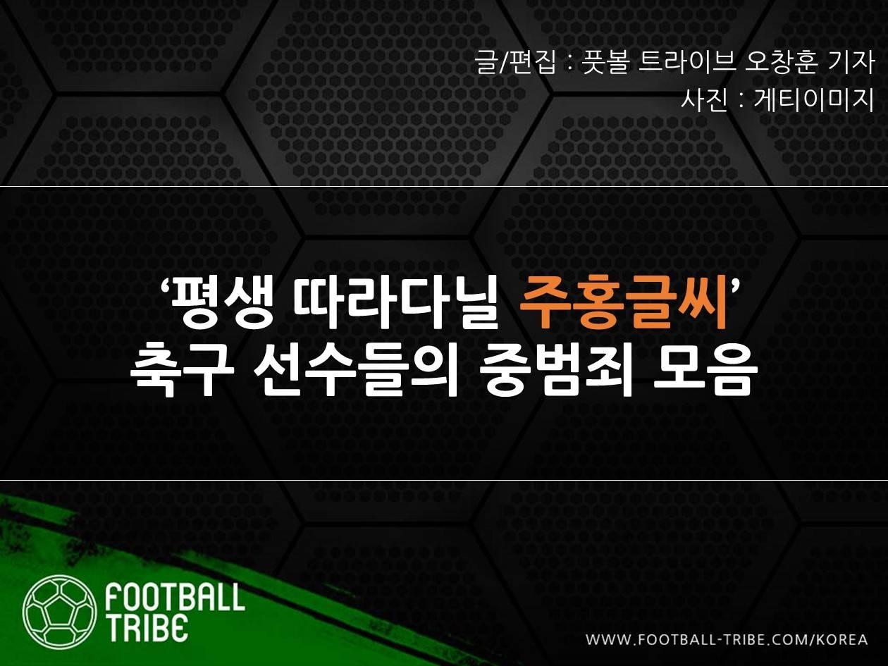[카드 뉴스] '평생 따라다닐 주홍글씨' 축구 선수들의 중범죄 모음
