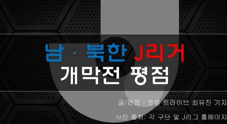 [카드 뉴스] 남·북한 J리거 개막전 평점