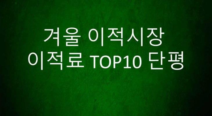 [카드 뉴스] 겨울 이적시장 이적료 TOP10 단평
