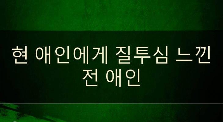[화이트데이 특집] 축구계 드라마: 전 애인 vs 현 애인 vs 나